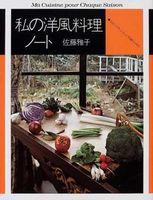 私の洋風料理ノート