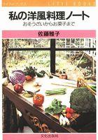 私の洋風料理ノート1973