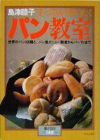 島津睦子のパン教室
