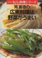 広東料理は野菜がうまい