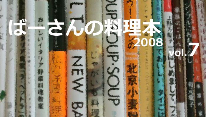2008books07
