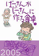 電子書籍『ばーさんがじーさんに作る食卓(1)2005』(epub)の表紙画像