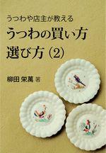 電子小冊子『うつわや店主が教える うつわの買い方選び方(2)』