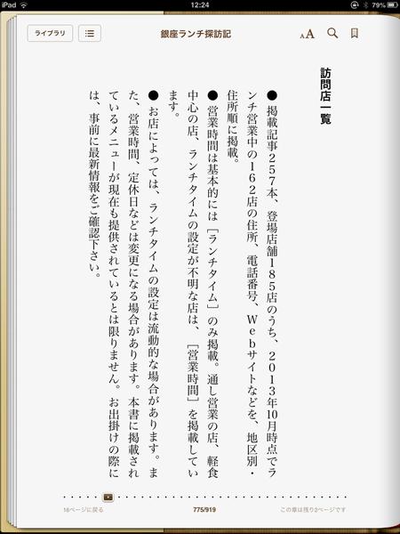 nomu-p101