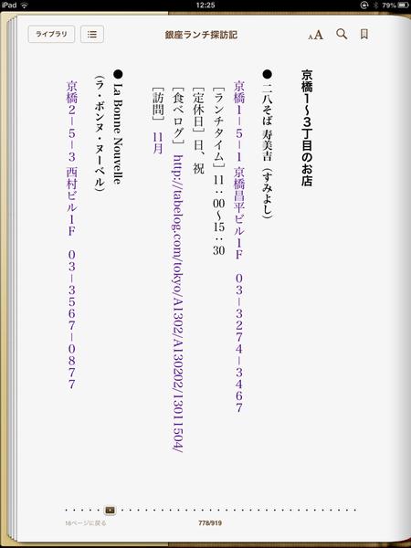 nomu-p104