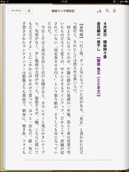 nomu-p11