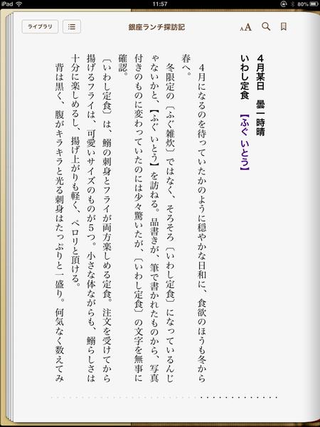 nomu-p5