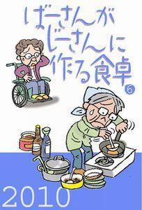 ばーさんがじーさんに作る食卓(6)2010のカバー画像