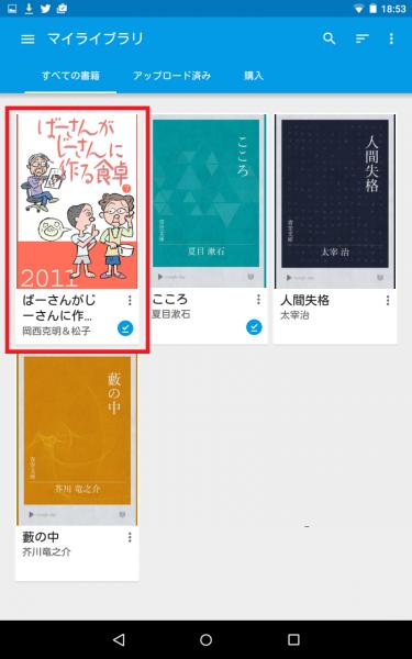 baasan2011_android-download_14