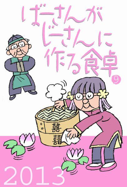 電子書籍『ばーさんがじーさんに作る食卓(9)』(epub)の表紙画像