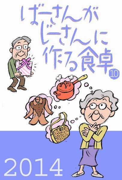 電子書籍『ばーさんがじーさんに作る食卓(10)』(epub)の表紙画像