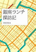銀座ランチ探訪記cover_150x216