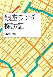 銀座ランチ探訪記_cover_208x300
